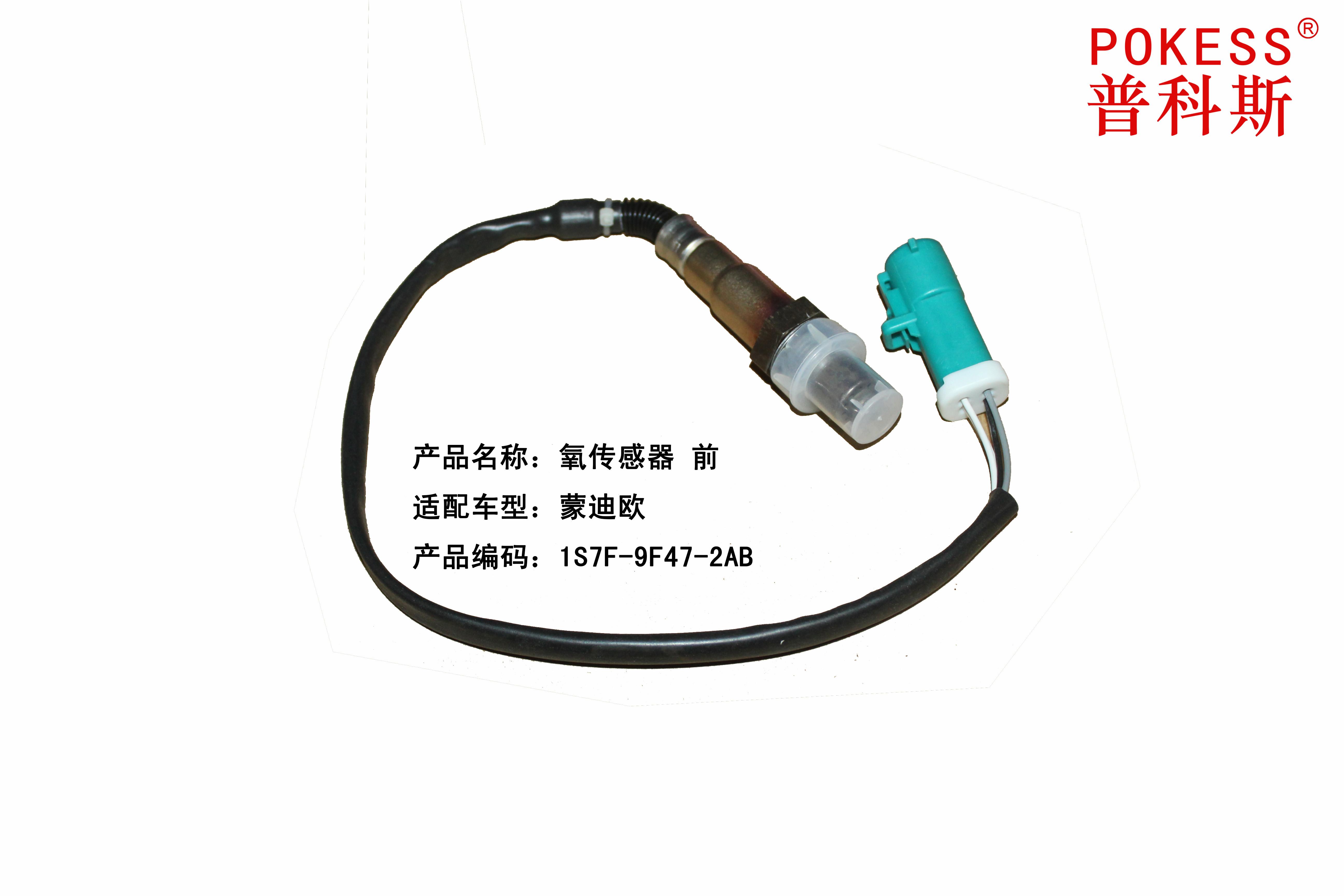氧傳感器 前(圖1)